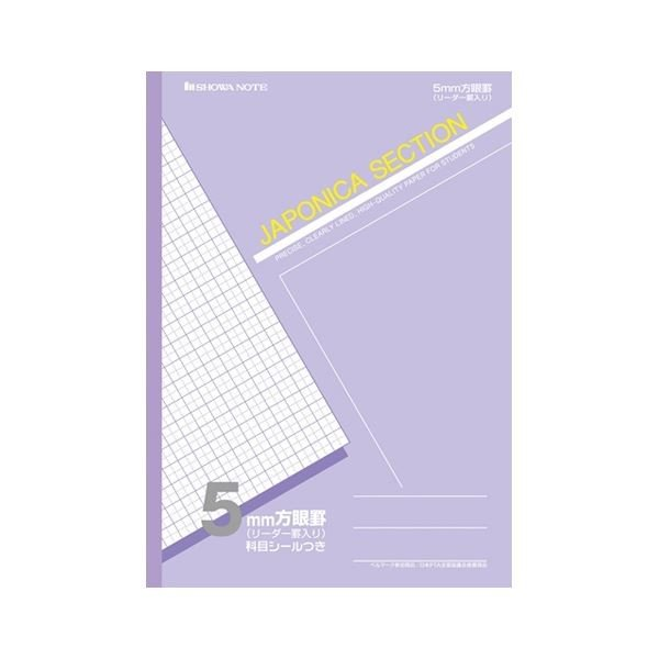ショウワノート ジャポニカセクションA4 5mm方眼十字リーダー 紫 ×50 アウトレット 信頼