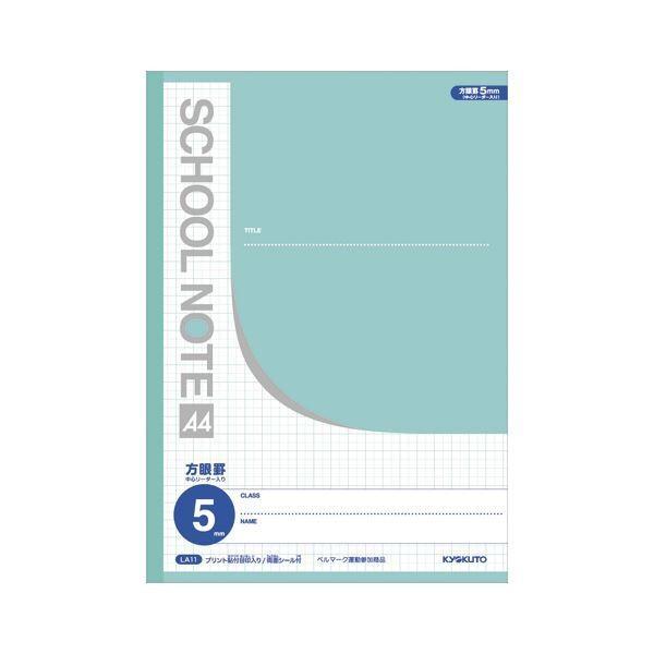 キョクトウ.アソシ スクールノート 正規品 A4 方眼罫 グリーン ×50 お値打ち価格で 5ミリ