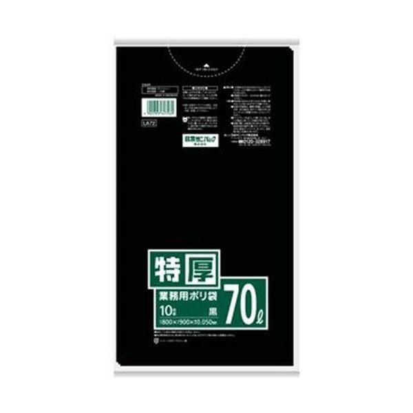 日本サニパック Lシリーズポリ袋 厚口70L 黒 LA72 10枚 特価キャンペーン 輸入 ビニール袋 1パック ×50