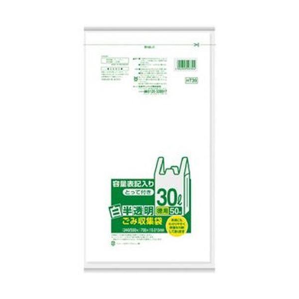 新作送料無料 日本サニパック 容量表記ごみ袋 国産品 とって付白半透明 30L HT39 50枚 1パック ビニール袋 ×50