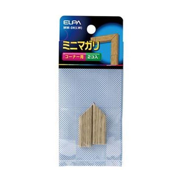 ELPA 木目モール用マガリ 激安セール ミニライト MM0H 2個 ×50 LW 1パック 評価