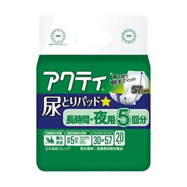 日本製紙 内祝い クレシア アクティ 尿とりパッド長時間 予約販売品 夜用5回分 20枚 1パック 介護用パンツ ×20
