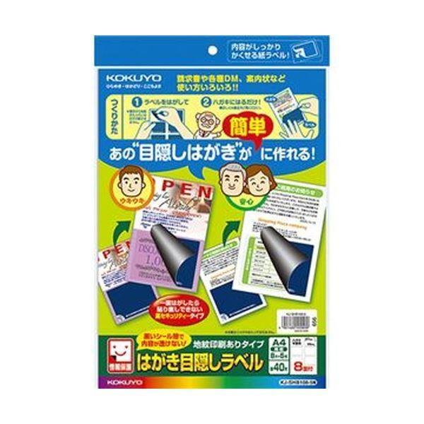 コクヨ 特価 はがき目隠しラベル 地紋印刷ありタイプ A4 8面 プリンター KJSHB1085N1冊 ハガキ半面用 ×10 5シート 日本