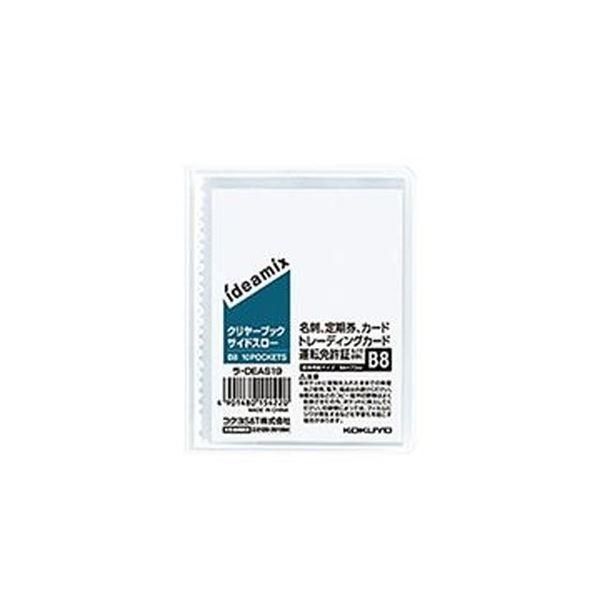 コクヨ クリヤーブック ideamix 未使用品 固定式 サイドスロー B8タテ 1 ×10 10冊 背幅3mm 10ポケット 高品質新品 ラDEAS19