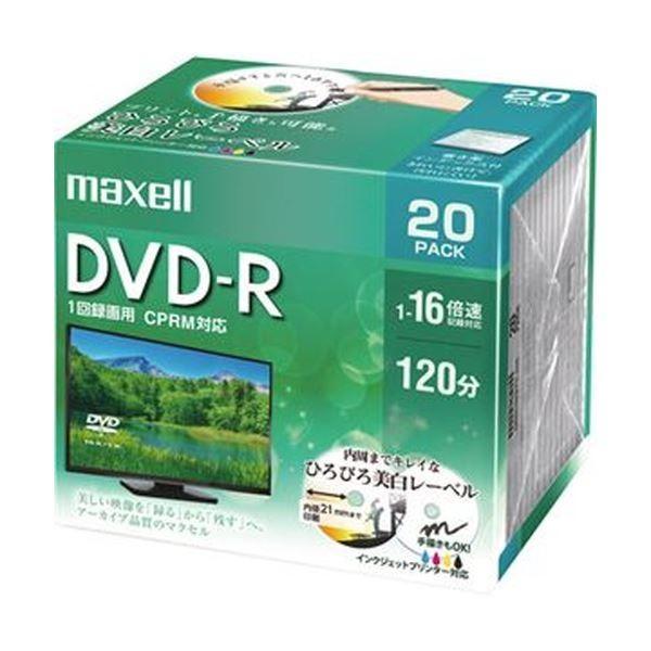 マクセル 録画用DVDR 120分116倍速 ホワイトワイドプリンタブル 5mmスリムケース おしゃれ 1パック ×5 20枚 DRD120WPE.20S 国内即発送 DVDメディア
