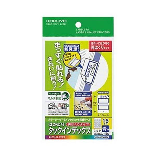 コクヨ カラーレーザー インクジェット用はかどりタックインデックス はがきサイズ 16面 小 プリンター 50シート:10シート×5... 1 KPCHT6065B 青枠 大決算セール セール価格