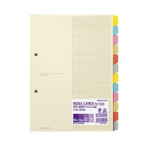 コクヨ カラー仕切カード キャンペーンもお見逃しなく ファイル用 12山見出し B5タテ 2穴 6色+扉紙 シキ81N ×5 1 捧呈 10組