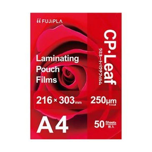 ヒサゴ フジプラ ラミネートフィルムCPリーフ A4 250μ CP2521630Y ×3 50枚 全国一律送料無料 1パック ラミネーター オーバーのアイテム取扱☆