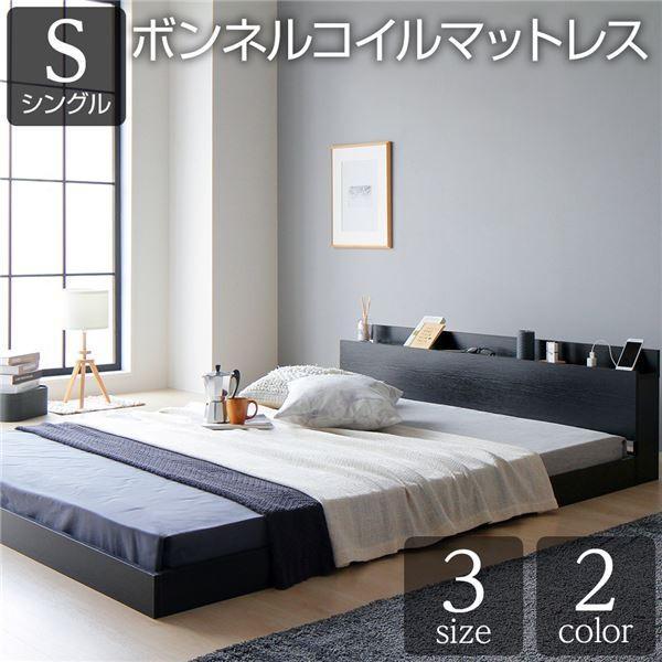 ベッド 低床 永遠の定番モデル ロータイプ すのこ 木製 宮付き 棚付き ボンネルコイルマットレス付き ブラック コンセント付き シングル 購入 グレイッシュ シンプル モダン