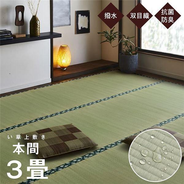 期間限定で特別価格 純国産 い草 上敷き はっ水 カーペット 約191×286cm 双目織 気質アップ 本間3畳 い草マット