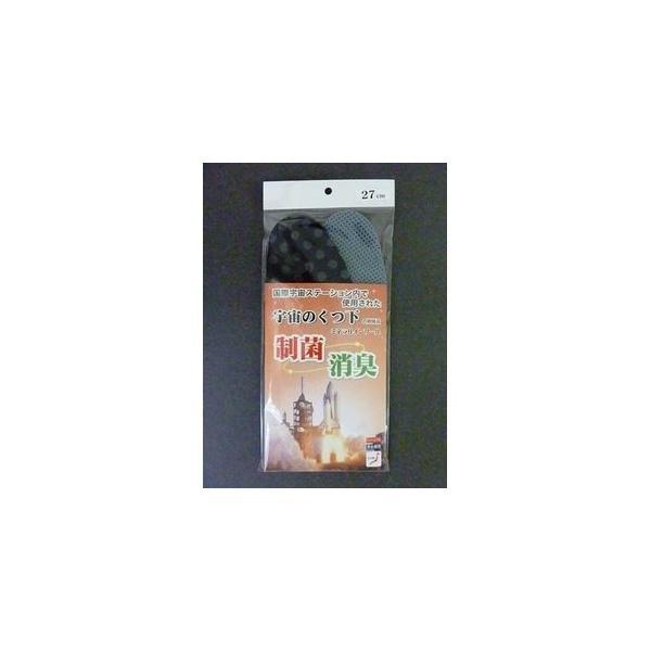 ポイント3倍 「宇宙のくつ下」シリーズ ミネラルインソール 水玉ブラック(リバーシブルタイプ) 27cm〔5枚セット〕 (靴の中敷き)