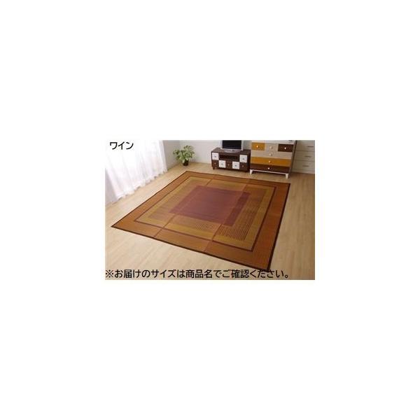 ラグ ギフ_包装 い草 シンプル モダン DXランクス い草マット 約191×250cm マート 裏:不織布 ワイン