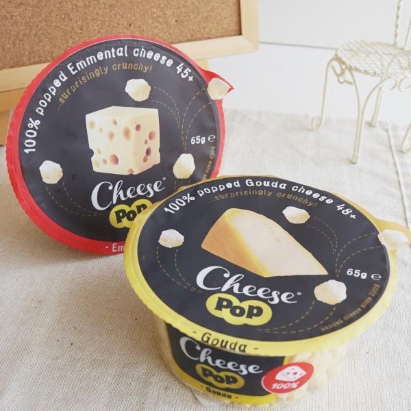チーズポップ ゴーダ&エメンタール食べ比べ 65g 12個セット チーズスナック オランダ産 ナチュラルチーズ100% POP Cheese Gouda Emmental 熟成チーズ