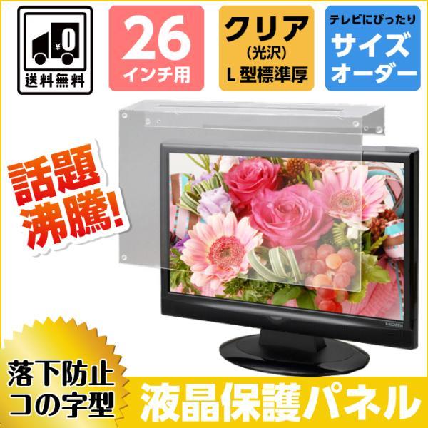 液晶テレビ保護パネル 26インチ 26型 送料無料 液晶パネル 液晶テレビ 保護カバー プラズマテレビ 3D 4K 8K 有機EL PC 国産 アクリル板