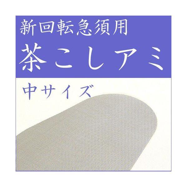 新回転急須用茶こしアミ 【中サイズ】 クリックポスト発送限定 akutsu-chaho