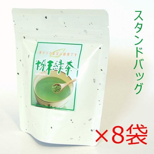 粉末緑茶 国産 簡単 インスタント 【粉末緑茶8パックセット】 送料無料 インスタントティー 25%OFF akutsu-chaho 03