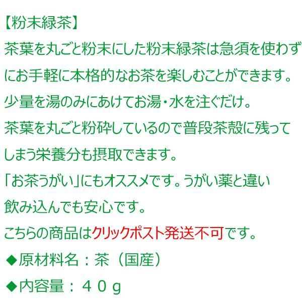 粉末緑茶 国産 簡単 インスタント 【粉末緑茶8パックセット】 送料無料 インスタントティー 25%OFF akutsu-chaho 07