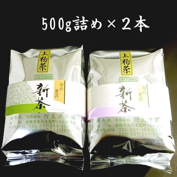 茶 三重県産 粉茶 茶 新茶 【上粉茶 1kg】 新茶限定 お茶 急須を使って淹れる粉茶|akutsu-chaho|05