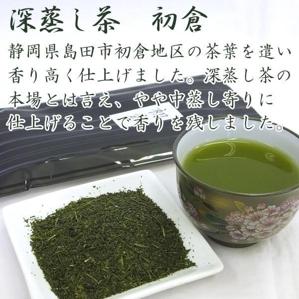 静岡茶 お茶 緑茶 茶葉 【初倉】 はつくら 深むし茶 100g 4本まではクリックポストで発送|akutsu-chaho|06