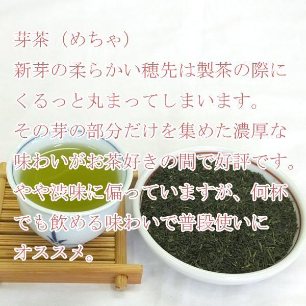 茶 【芽茶】 茶 茶葉 芽茶 めちゃ 200g 貴重 柔らかい穂先|akutsu-chaho|05