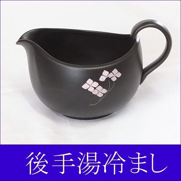 プレミアム会員 茶器 和食器 食器 湯冷まし 日本製 中 茶道具 黒泥桜 常滑焼 現品湯冷まし|akutsu-chaho