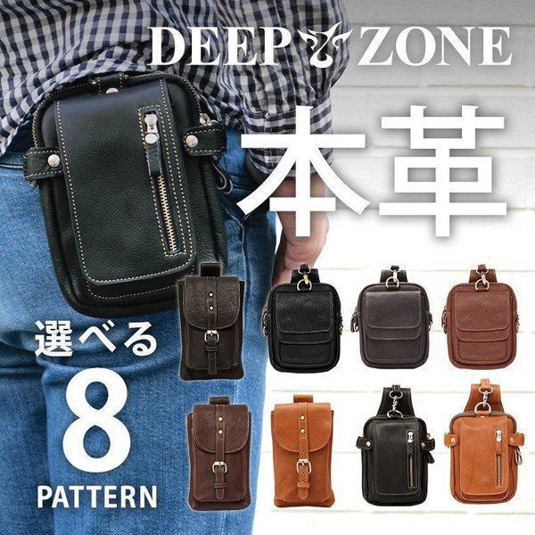 Deep Zone 本革ヒップバッグ