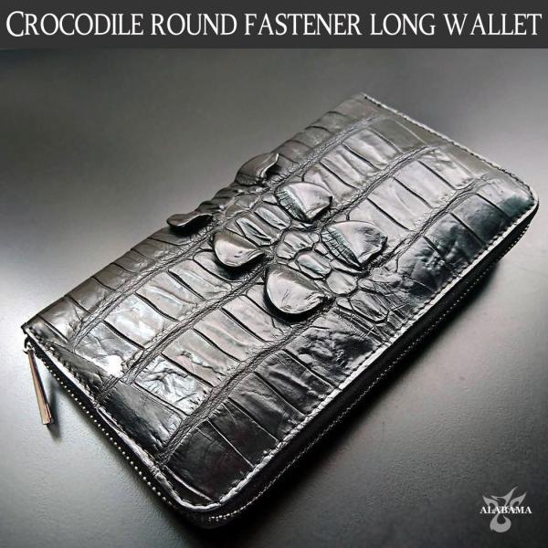 ワニ革ラウンドファスナー財布