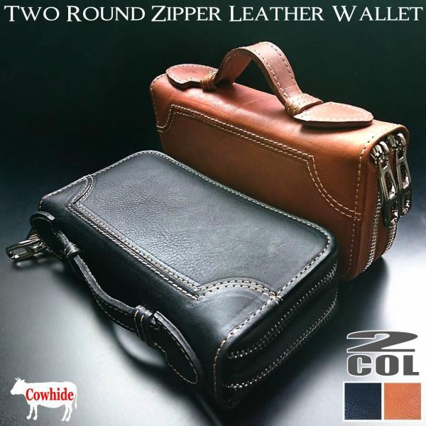 ダブルラウンドファスナー財布