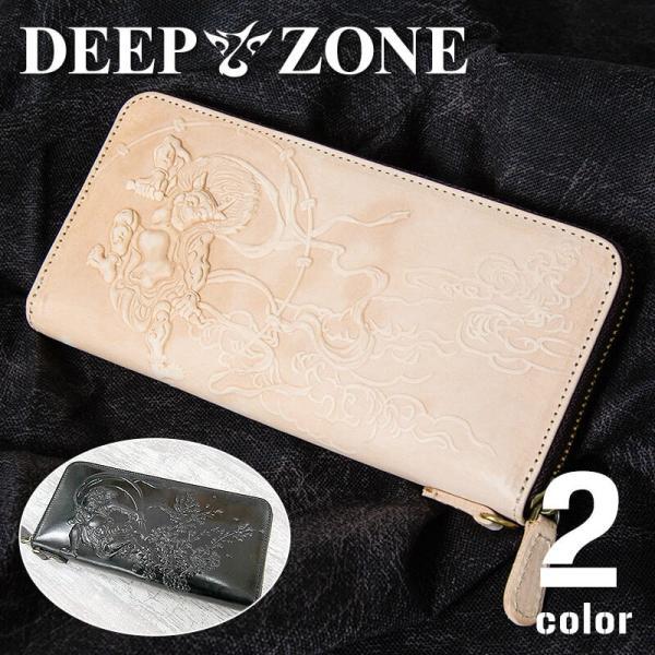 Deep Zone 本革長財布