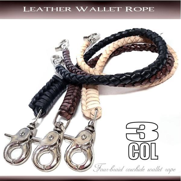 ウォレットチェーン ウォレットロープ 革 レザー 長財布 メンズ ショートサイズ