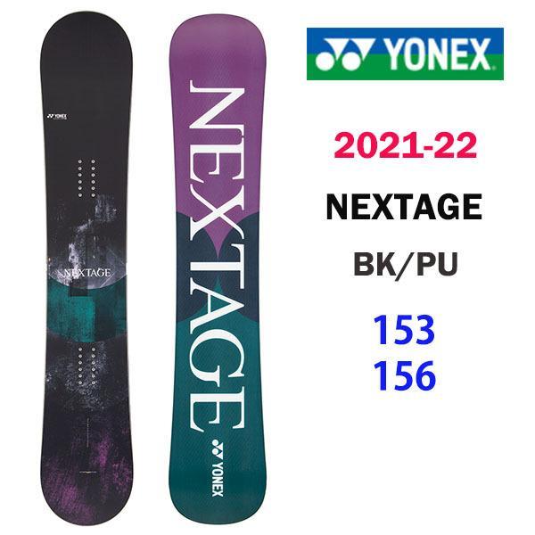 NEXTAGE [2021-2022モデル]