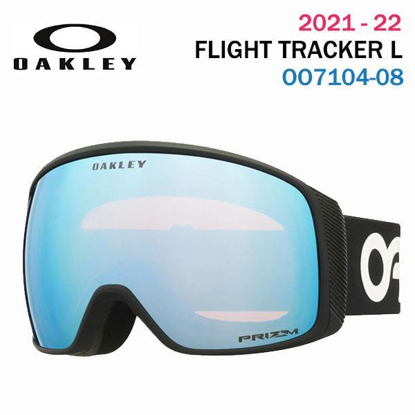 2022 OAKLEY オークリー 2021-22 スノーボード ゴーグル Flight Tracker L  OO7104-08 フライトトラッカー 送料無料 国内正規品