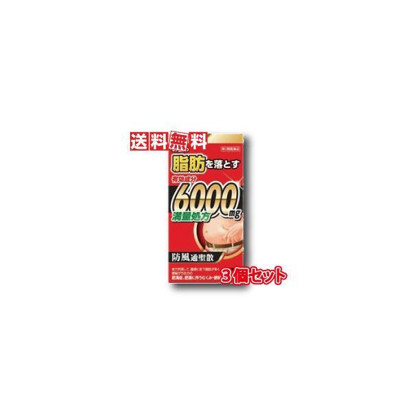 北日本製薬防風通聖散料エキス錠至聖396錠3個セット有効成分6000mg満量処方 第2類医薬品