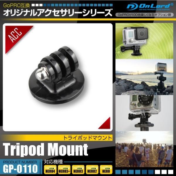 『トライポッドマウント』 (GP-0110)