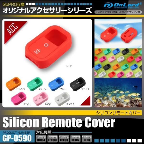 GoPro ゴープロ アクセサリー 『シリコンリモートカバー』 (GP-0590) オンロード (ゆうパケット)