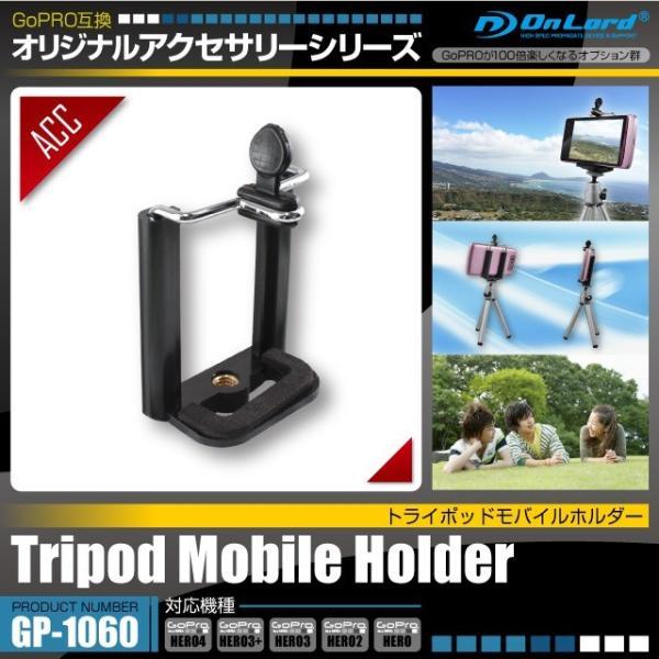 GoPro ゴープロ アクセサリー 『トライポッドモバイルホルダー』 (GP-1060) オンロード