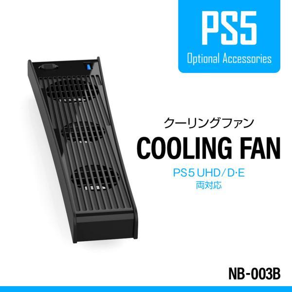 PS5PlayStation5プレステ5冷却ファンクーリングファン背面排気静音通常版デジタルエディション両対応NB-003B