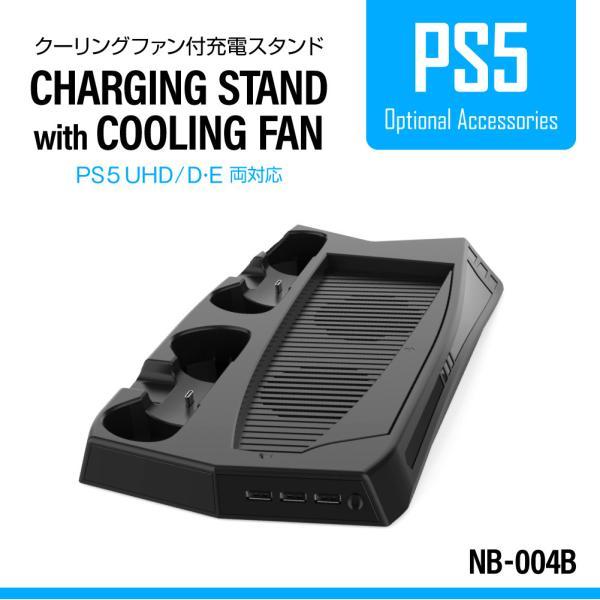 PS5PlayStation5プレステ5スタンド冷却ファンクーリングファン底面コントローラー充電スタンド静音通常版デジタルエディ