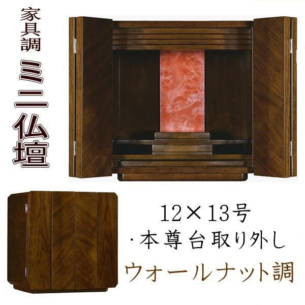 仏壇 モダン ナチュラル ミニ仏壇 小型 12 13号 ウォールナット調 ダウンライト付き 送料無料 現代風