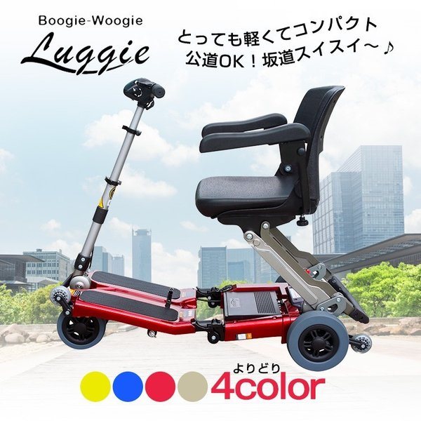 Luggie ラギー 小型 電動車椅子 折りたたみ 軽量ハンドル形 コンパクト 幅450mm 奥行き420mm|alcare-store
