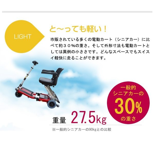 Luggie ラギー 小型 電動車椅子 折りたたみ 軽量ハンドル形 コンパクト 幅450mm 奥行き420mm|alcare-store|03