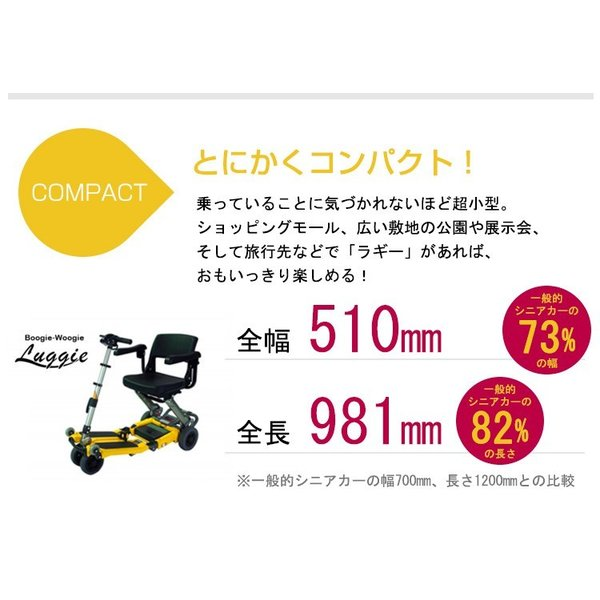 Luggie ラギー 小型 電動車椅子 折りたたみ 軽量ハンドル形 コンパクト 幅450mm 奥行き420mm|alcare-store|04