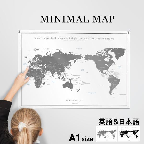 白×グレー:おおきな世界地図ポスター / 英語・日本語表記 / A1サイズ / ミニマルマップ|alest