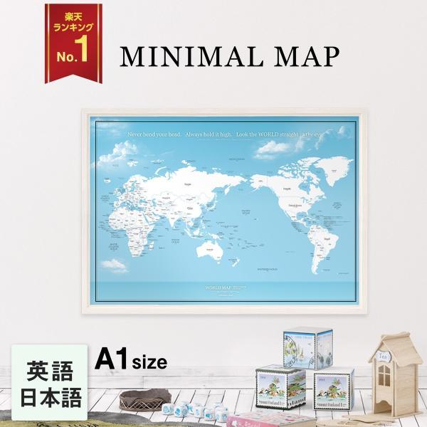 040世界地図A1ブルー空と海ポスターインテリアおしゃれ国名白地図こども壁ミニマルマップ
