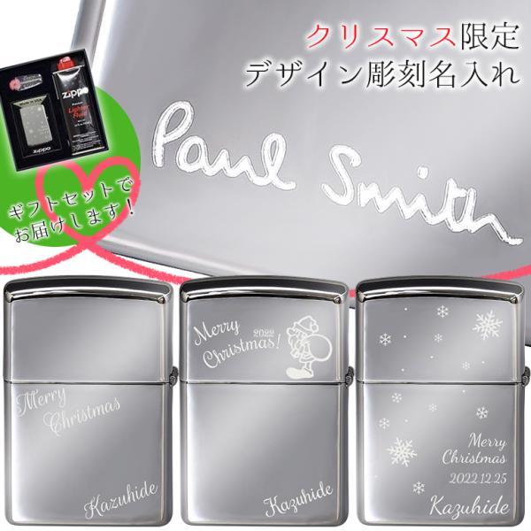 ポールスミス ジッポー ライター クリスマス限定デザイン ギフトセット オイル フリント セット 名入れ 特別なプレゼントに ※代引不可