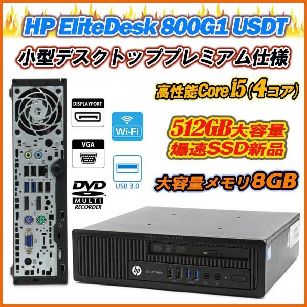 中古デスクトップパソコン超小型HPEliteDesk800G1USDTCore-i5(4コア)新品SSD512GBメモリ8GBD
