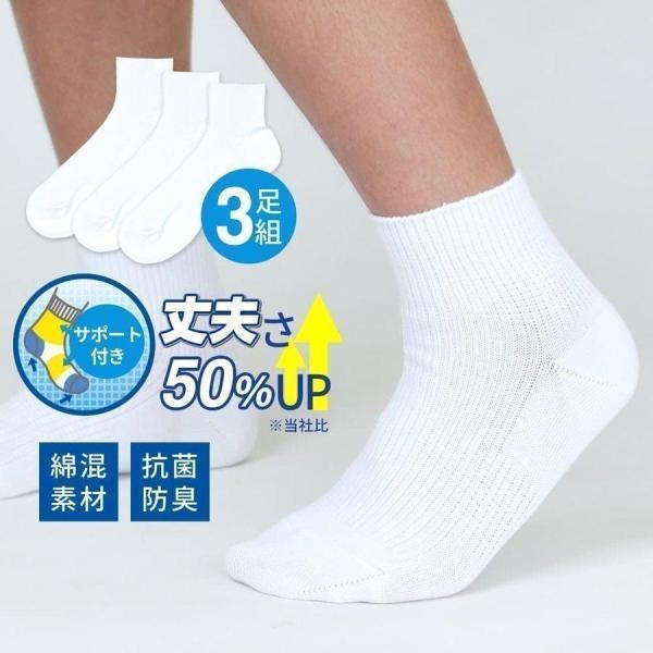 紳士靴下メンズ丈夫ショート丈白スクールソックス抗菌防臭綿混素材つま先・かかと補強無地学生oth-me-so-1848メール便で
