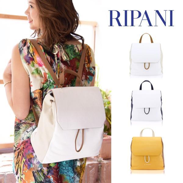 リパーニ リュックサック 春夏 RIPANI イタリア製 本革バッグ  A4対応 全3色 新作