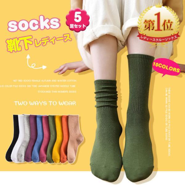 靴下レディースクルーソックス選べる5足セットシンプルソックスくつしたスポーツ運動抗菌防臭無地