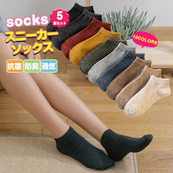 靴下スニーカーソックスレディース選べる5足セットくるぶし綿薄手無地脱げない春夏秋